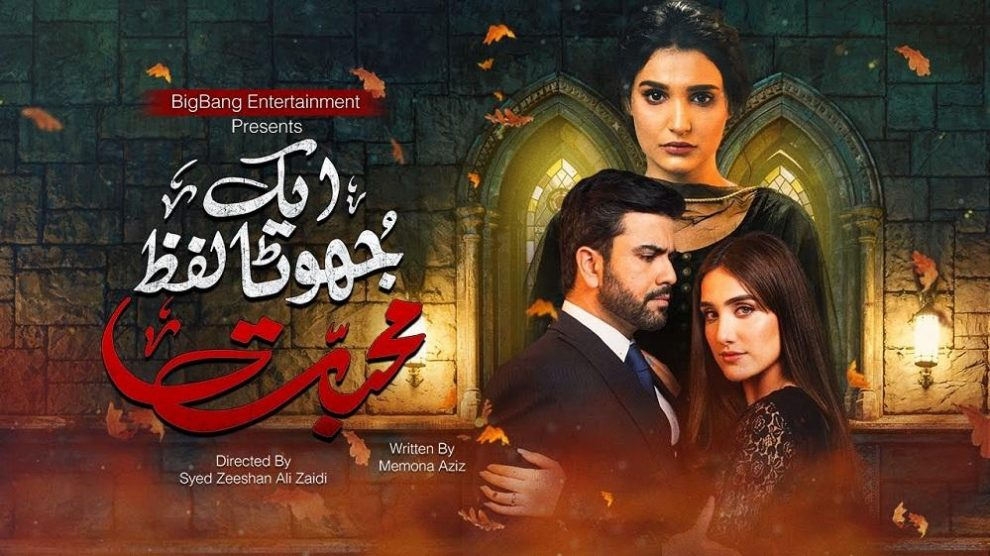 Junaid Khan all set to entertain viewers with two new drama serials