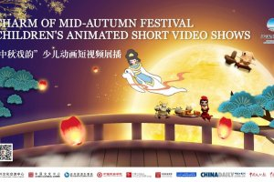 Series of Activities for Celebrating 2021 Mid-Autumn Festival